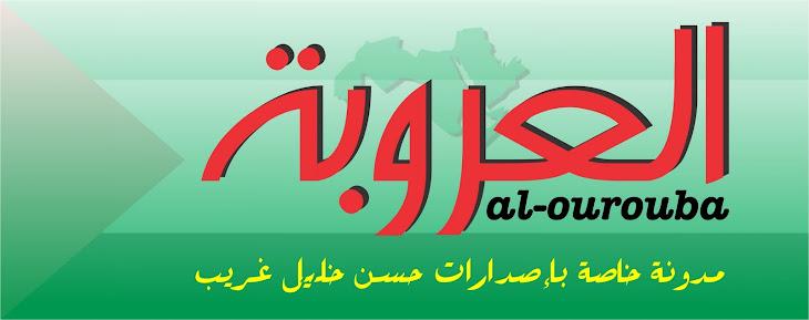 المخاطر الإيديولوجية لحركات الإسلام السياسي على حركة التحرر العربي