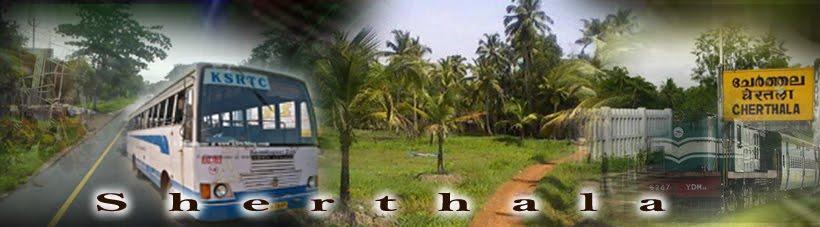 Cherthala [ sherthala ]