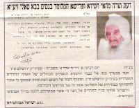 Lettera del Baba Sali sulla partecipazione alle elezioni della Knesseth