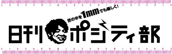 日刊ポジティ部 ~ポジティブなネタを毎日お届け!~