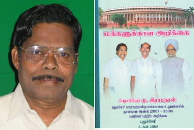 Prof. M Ramadass, Member of Parliament from Pondicherry along with his annual performance report
