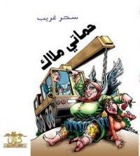 كتاب حماتي ملااااك بقلم سحر غريب يصدر عن دار كيان