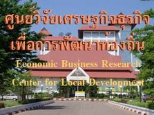 ศูนย์วิจัยเศรษฐกิจธุรกิจเพื่อการพัฒนาท้องถิ่น