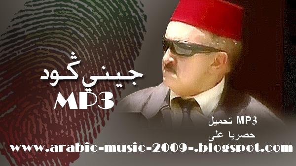 aflam arabia jadida mp3 download