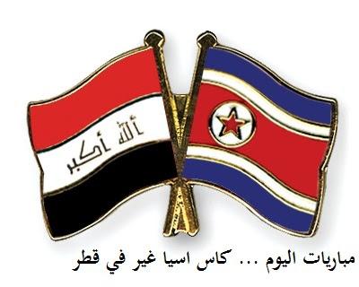 مباراة العراق وكوريا الشمالية