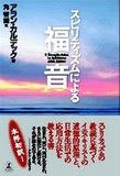 evangelho em japonês