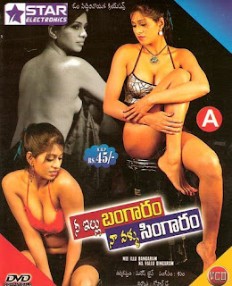 ne ellu bangaram na vallu singaram teamy hot amateur kinky wives posing nude. Nice sizzling picture collection ...