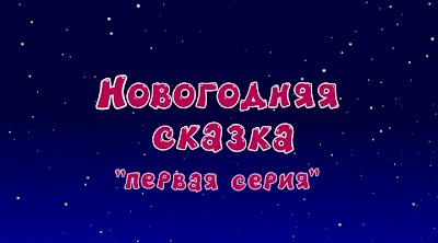 Новогодняя сказка 1 серия