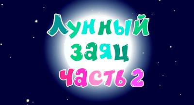 Лунный заяц - 2