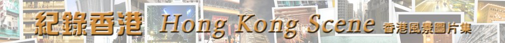 紀錄香港 Hong Kong Scene - 香港風景圖片集