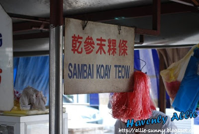 Sambal Koay Teow Stall 2