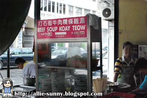 Chulia Street Beef Koay Teow Soup Stall