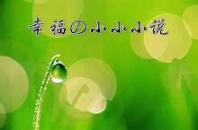 我の小说Blog