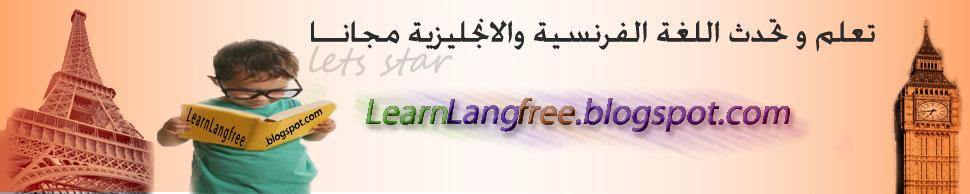learn to speak french and english free  تعلم و تحدث اللغة الفرنسية و الانجلزية مجانا