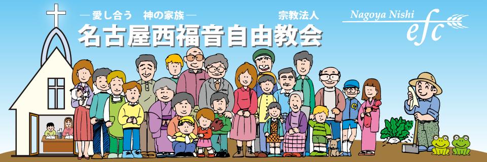 名古屋西福音自由教会  -- Nagoya-Nishi EFCJ