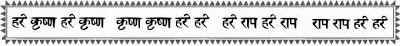 Le Mahamantra : हरे कृष्ण हरे कृष्ण कृष्ण कृष्ण हरे हरे हरे राम हरे राम राम राम हरे हर