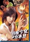 J-Series] Teppan Girl อากาเนะ สาวน้อยกะทะเหล็ก [ซับไทย]