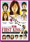 [J-Series] First Kiss จูบแรกของเธอกับฉัน [พากย์ไทย]