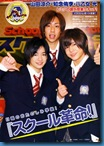 [J-Series] Sensei wa erai! (Feat.chinen, nakajima, yamada, arioka) [ซับไทย]