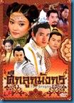 [H&T-Series] The Dragon Heroes ศึกลูกมังกร [Soundtrack พากย์ไทย]