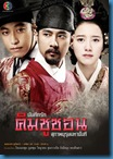 [K-Series] The King And I บันทึกรัก คิมซูซอน สุภาพบุรุษมหาขันที [Soundtrack พากย์ไทย]