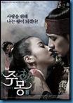 [K-Series] Jumong จูมง มหาบุรุษ กู้บัลลังก์ [Soundtrack พากย์ไทย]