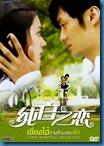 [K-Series] Good Morning Shanghai เซี่ยงไฮ้ ข้ามฟ้ามาพบรัก [Soundtrack พากย์ไทย]