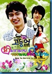 [K-Series] How to Survive in the School รักมากมายของนายตัวป่วน [Soundtrack พาก์ษไทย]