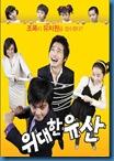 [K-Series] Great Inheritance จิ๋วซ่า...ป่วนมาเฟียหน้าใส [Soundtrack พากย์ไทย]