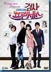 [K-Series] Prosecutor Princess - วุ่นนักรัก..อัยการ [Soundtrack บรรยายไทย]