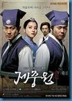 [K-Series] Jejungwon [Soundtrack บรรยายไทย]