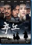 [K-Series] Slave Hunter ไพร่พยัคฆ์ นักล่าทาส [Soundtrack บรรยายไทย]