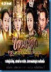 [K-Series] Queen Seon Duk ซอนต๊อก มหาราชินีสามแผ่นดิน [Soundtrack พากย์ไทย]