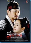 [K-Series] Yi San ลีซาน จอมบัลลังก์พลิกแผ่นดิน [Soundtrack พากย์ไทย]