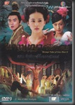 [H&T-Series] Strang Tales Of Liao Zhai II นางพญาโปเยโปโลเย ตอน อิทธิฤทธิ์จิ้งจอกสวรรค์ [SoundTrack พากย์ไทย]