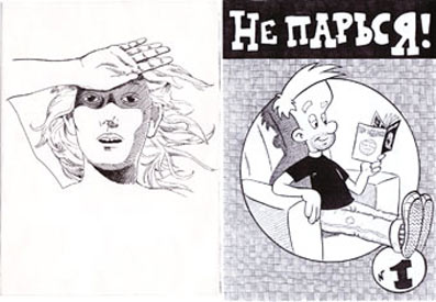 """""""Не парься!"""" (2007г.)"""