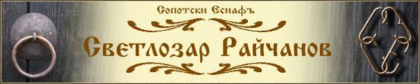 Сопотски Еснафъ-Светлозар Райчанов-галерия