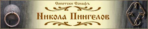 Сопотски еснафъ-Никола Пингелов-галерия