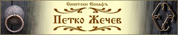 Сопотски Еснафъ-Петко Жечев