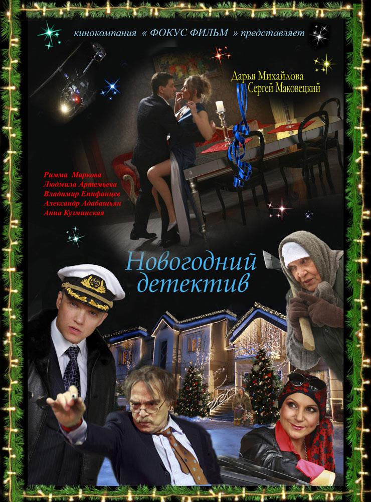 «Русские Детективные Криминальные Сериалы» — 2003