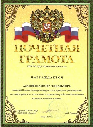 Личная. СДЮШОР Динамо. 2007.
