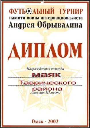 ГОРОДСКОЙ ТУРНИР. Омск - 2002.