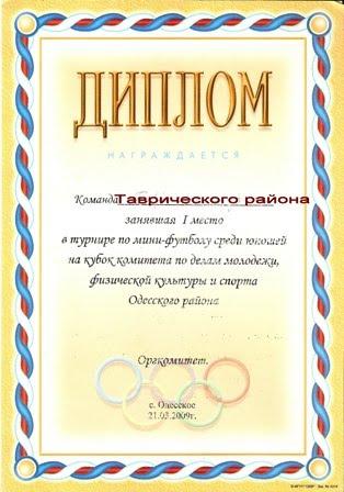 ОБЛАСТНОЙ ТУРНИР. Одесса2009.