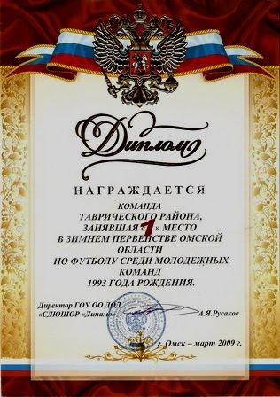 ЗИМНЕЕ ПЕРВЕНСТВО ОБЛАСТИ. ОМСК - 2009.