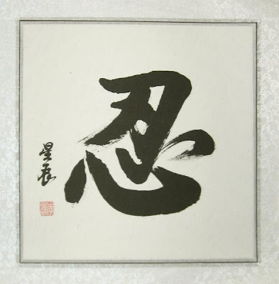 Patience Chinese Calligraphy Pinterest