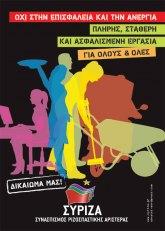 Καμπάνια ΣΥΡΙΖΑ για τους ελαστικά απασχολούμενους και τους άνεργους