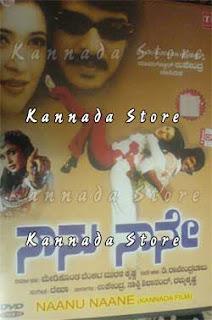 Naanu Naane (2002) - Kannada Movie