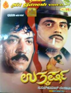 Utkarsha (1990) - Kannada Movie