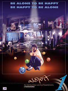 Yekangi (2007) - Kannada Movie