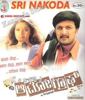 My Autograph (2007) - Kannada Movie